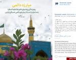پیام زندگی امام رضا از نظر رهبر انقلاب