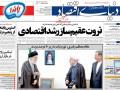 روزنامه های 5شهریور1394
