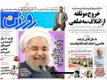 روزنامه های 8شهریور1394