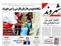 روزنامه های 9شهریور1394