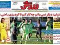 روزنامه های ورزشی 9 شهریور1394