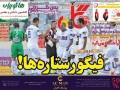 روزنامه های ورزشی 7شهریور1394