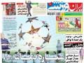 روزنامه های ورزشی5شهریور1394