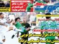 روزنامه های ورزشی 8شهریور1394