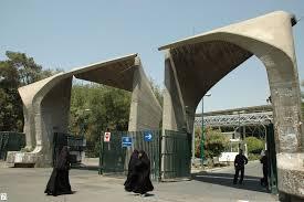 دانشگاه تهران در بین 300 دانشگاه برتر جهان