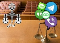 هشدار قوهقضائیه؛ حمله پیامرسانها به سبک زندگی ایرانیها