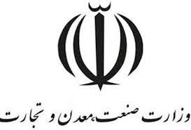 اطلاعیه وزارتصنعت درباره سخنان نعمتزاده