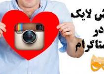 بازار گرم فروش لایک و فالوئر در ایران