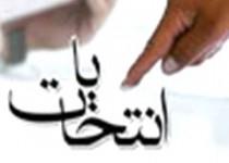 نذریهای انتخاباتی، پدیده محرم امسال