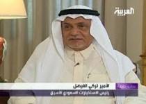 ترکی فیصل: عربستان مدیریت حج را به اشتراک نمیگذارد
