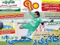 روزنامه های ورزشی 5آذر1394