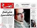 روزنامه های 8آذر1394