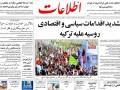 روزنامه های 7آذر1394
