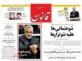 روزنامه های 4آذر1394