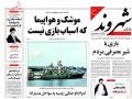 روزنامه های 5آذر1394