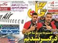 روزنامه های ورزشی 8آذر1394