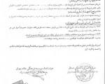 محکومیت یکی از نمایندگان استان مازندران به زمین خواری ۸۰ هزار متری+اسناد
