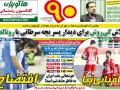 روزنامه های ورزشی 19بهمن1394