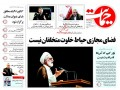 روزنامه های 19بهمن1394