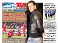 روزنامه های ورزشی 20بهمن1394