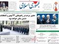 روزنامه های 20بهمن1394