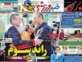 روزنامه های ورزشی 18بهمن1394