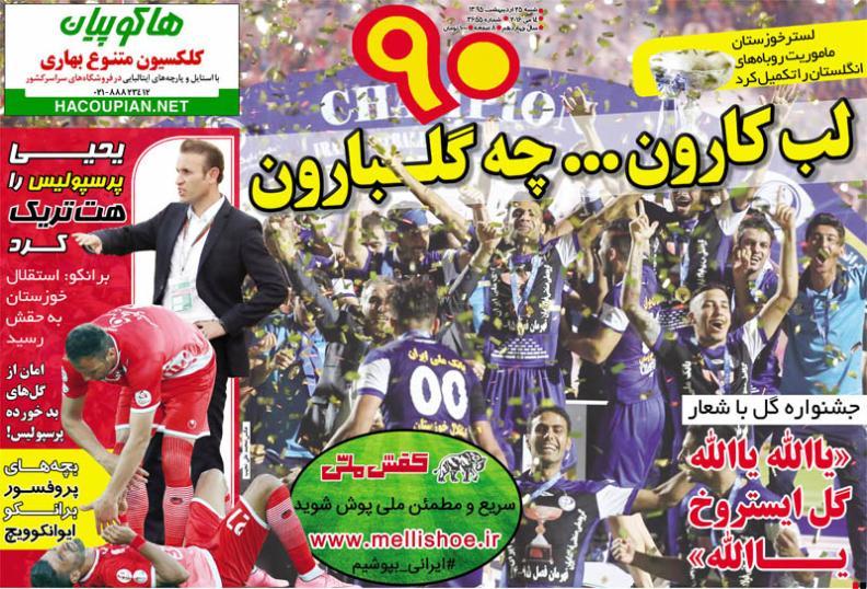 روزنامه های ورزشی۲۵اردیبهشت۱۳۹۵
