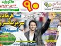 روزنامه های ورزشی27اردیبهشت1395
