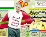 روزنامه های ورزشی۲۸اردیبهشت۱۳۹۵