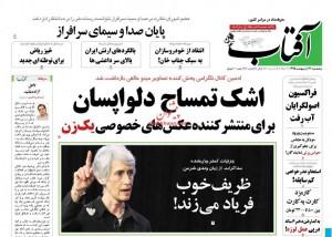 روزنامه های 23اردیبهشت1395