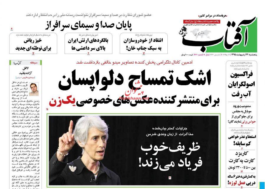 روزنامه های ۲۳اردیبهشت۱۳۹۵