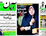 روزنامه های ۲۷اردیبهشت۱۳۹۵