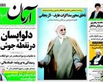 روزنامه های ۲۸اردیبهشت۱۳۹۵