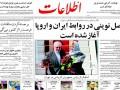 روزنامه های 29اردیبهشت1395