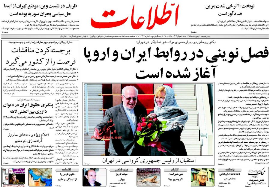 روزنامه های ۲۹اردیبهشت۱۳۹۵