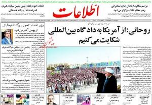 روزنامه های 22اردیبهشت1395
