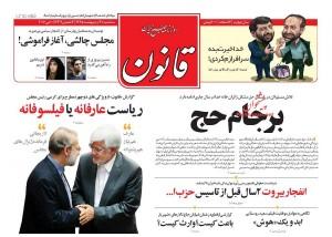 روزنامه های 21اردیبهشت1395
