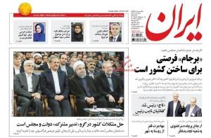 روزنامه های 19اردیبهشت1395