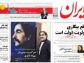 روزنامه های 27اردیبهشت1395
