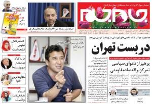 روزنامه های15اردیبهشت1395