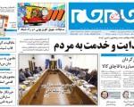 روزنامه های ۲۶اردیبهشت۱۳۹۵