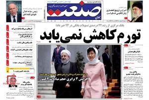 روزنامه های14اردیبهشت1395