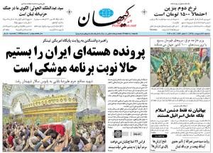 روزنامه های 28اردیبهشت1395
