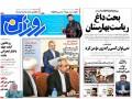 روزنامه های 26اردیبهشت1395