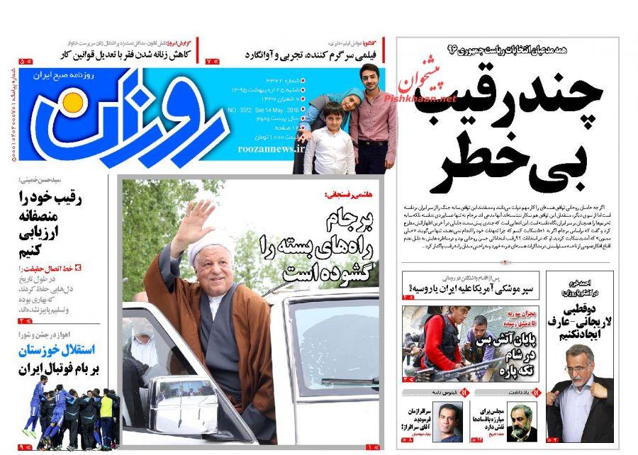 روزنامه های ۲۵اردیبهشت۱۳۹۵