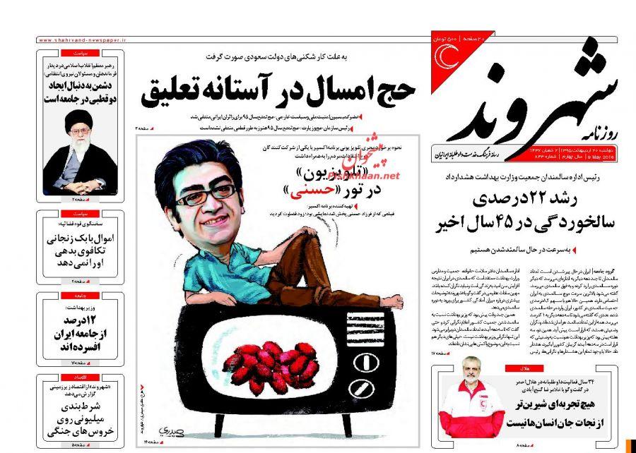 روزنامه های ۲۰اردیبهشت۱۳۹۵