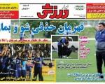 روزنامه های ورزشی۲۷اردیبهشت۱۳۹۵