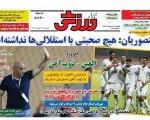 روزنامه های ورزشی ۲۹اردیبهشت۱۳۹۵