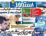 روزنامه های ورزشی۲۶اردیبهشت۱۳۹۵