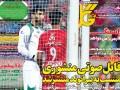 روزنامه های ورزشی 29اردیبهشت1395